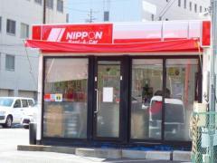 ニッポンレンタカー浜松駅前営業所
