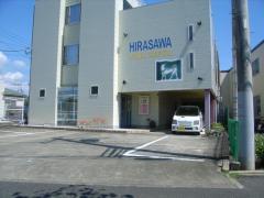 平澤動物病院