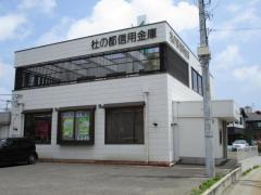 杜の都信用金庫七郷支店