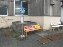 「てんすい倶楽部前」バス停留所
