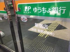 ゆうちょ銀行新宿店