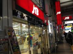JTBトラベルゲート神戸三ノ宮