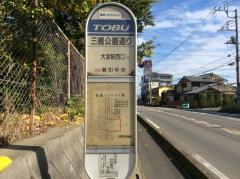 「三橋公園通り」バス停留所