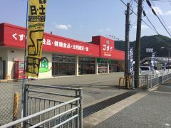 ゴダイドラッグ和田山店