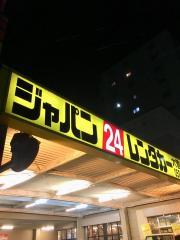 ジャパンレンタカー大曽根店