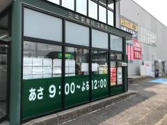 三洋堂書店土岐店