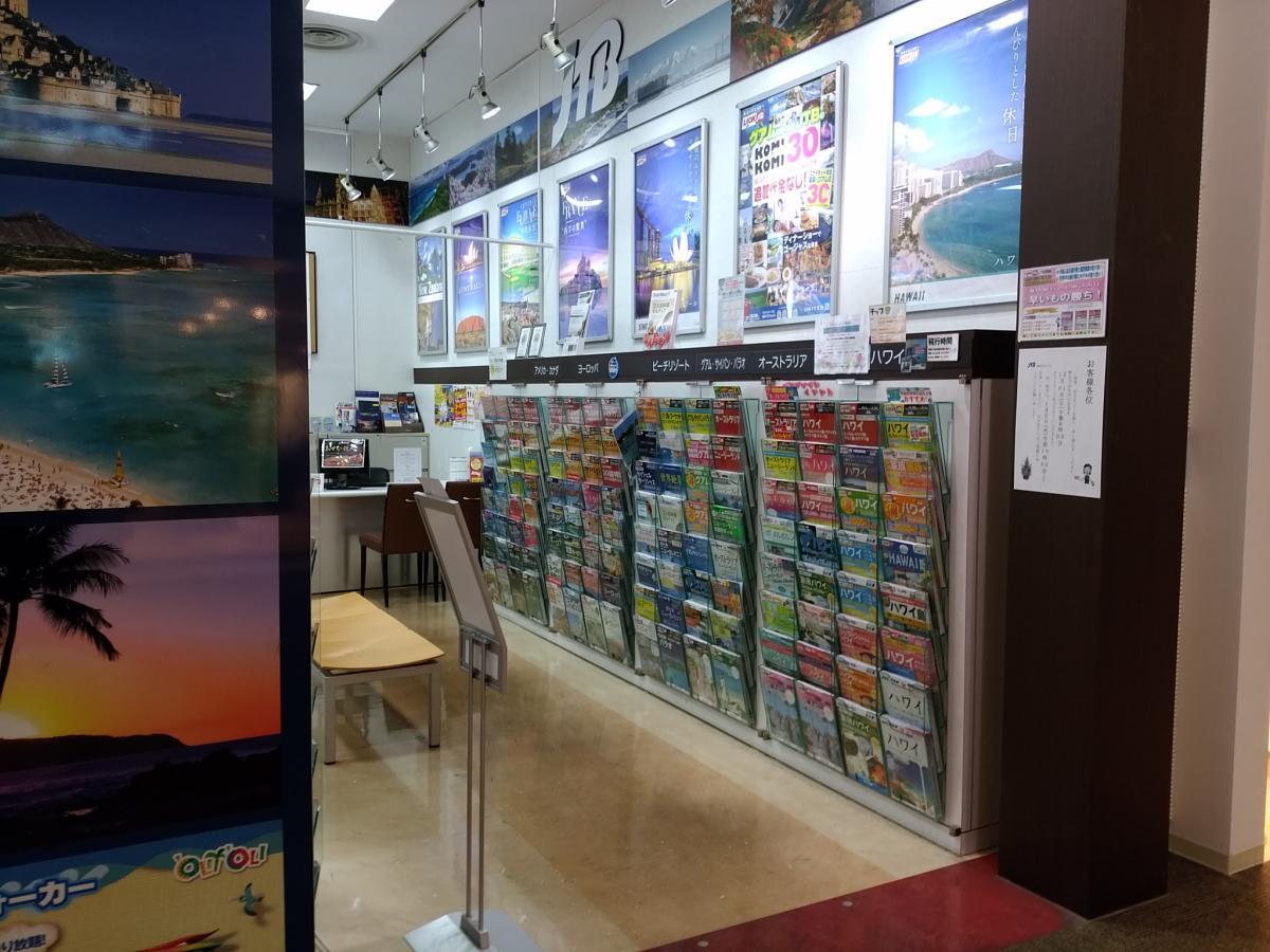 JTB九州 トラベランド イオンモール福岡店
