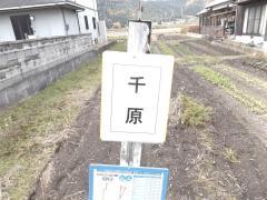 「千原」バス停留所