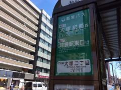 「大塚二丁目」バス停留所