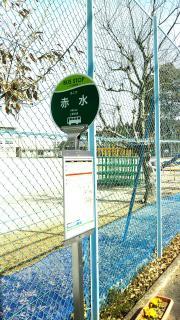 「赤水」バス停留所