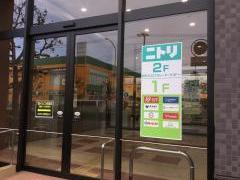 ニトリ浦和中尾店