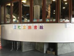 塙町立図書館