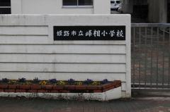峰相小学校