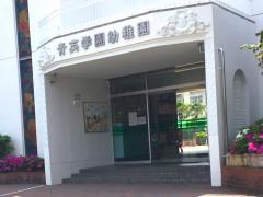 青英学園幼稚園