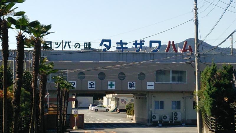 滝沢ハム(株)