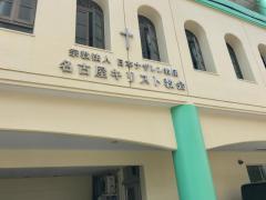 日本ナザレン教団 名古屋キリスト教会