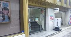 豊証券株式会社 本店