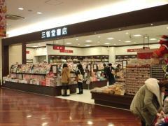 三省堂書店岡山駅店