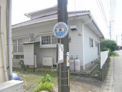 「中野口」バス停留所