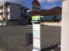「長森本町」バス停留所