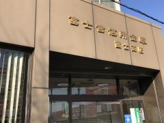 富士宮信用金庫富士支店