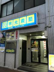 明光義塾浄心教室
