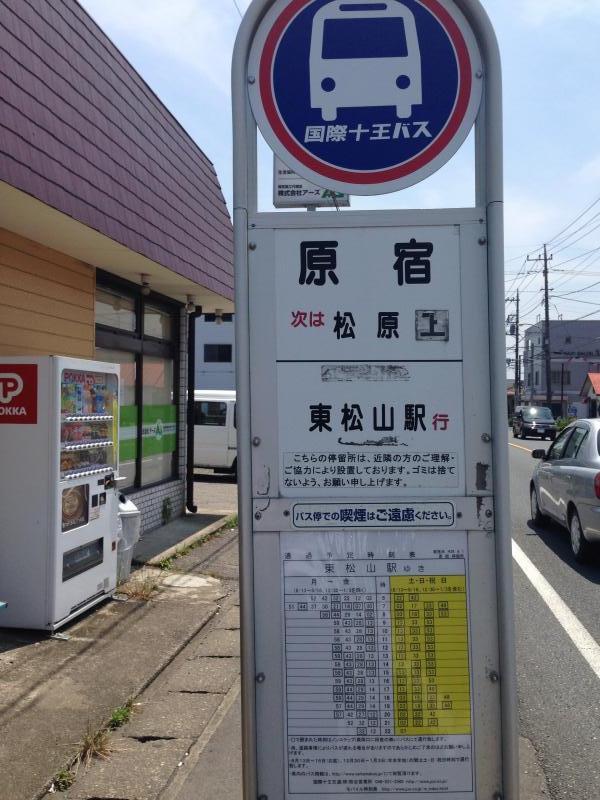 原宿」バス停留所(東松山市)の...