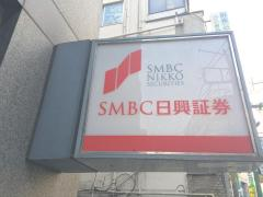 SMBC日興証券株式会社 下北沢支店