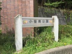 小笹南公園
