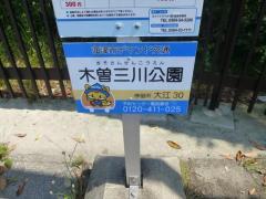 木曽三川公園駅