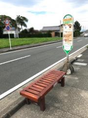 「半田川原」バス停留所