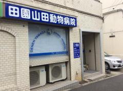 田園山田動物病院