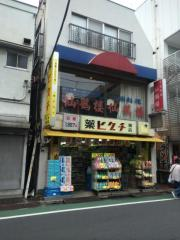 薬ヒグチ新井薬師南口店