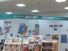名阪近鉄旅行 羽島旅行センター