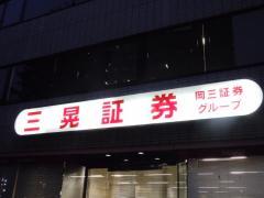 三晃証券株式会社 本店