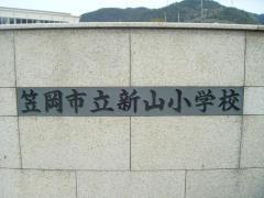 新山小学校