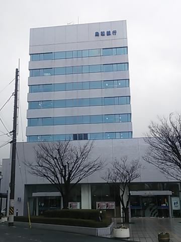 (株)鳥取銀行