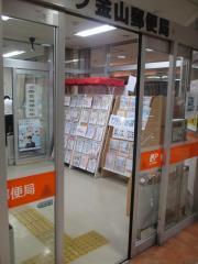 ループ金山郵便局