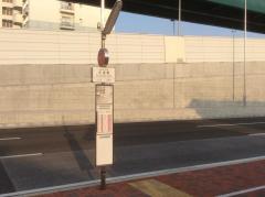 「古渡橋」バス停留所