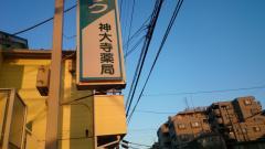 神大寺薬局