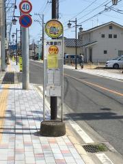 「大東銀行」バス停留所