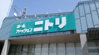 ニトリマリノアシティ福岡店