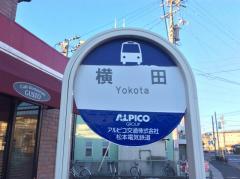 「横田」バス停留所