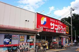 サンドラッグ東村山青葉町店