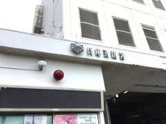 兵庫消防署