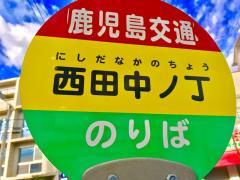 「西田中ノ丁」バス停留所
