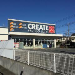 クリエイトエス・ディー稲城大丸店
