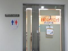 駅東ひふかクリニック