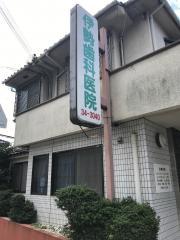 伊勢歯科医院