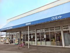クリエイトエス・ディー開成町店